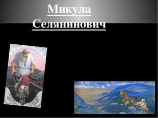 Микула Селянинович