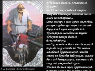 К.А. Васильев «Вольга и Микула» «Удивился Вольга, поклонился пахарю: — Ай же