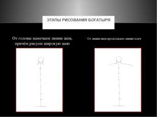 От головы намечаем линию шеи, причём рисуем широкую шею От линии шеи продолжа