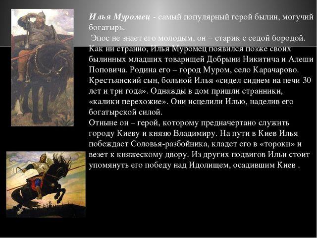 Илья Муромец - самый популярный герой былин, могучий богатырь. Эпос не знает...