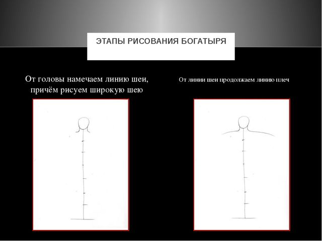 От головы намечаем линию шеи, причём рисуем широкую шею От линии шеи продолжа...