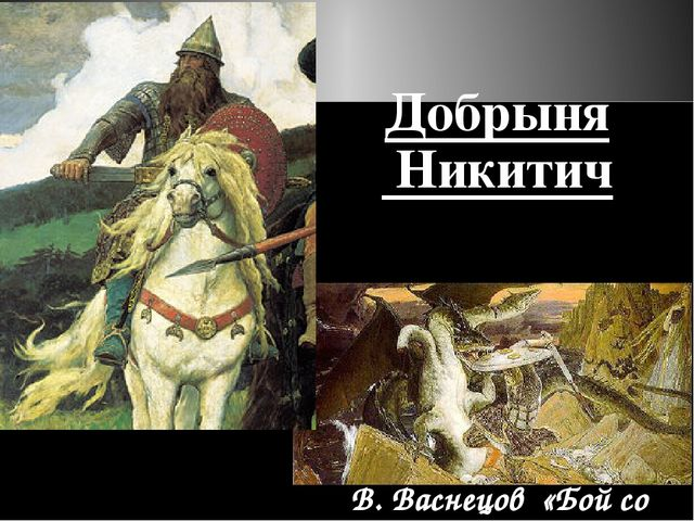 Добрыня Никитич В. Васнецов «Бой со змеем»