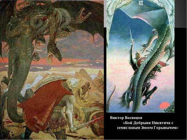 Виктор Васнецов «Бой Добрыни Никитича с семиглавым Змеем Горынычем»