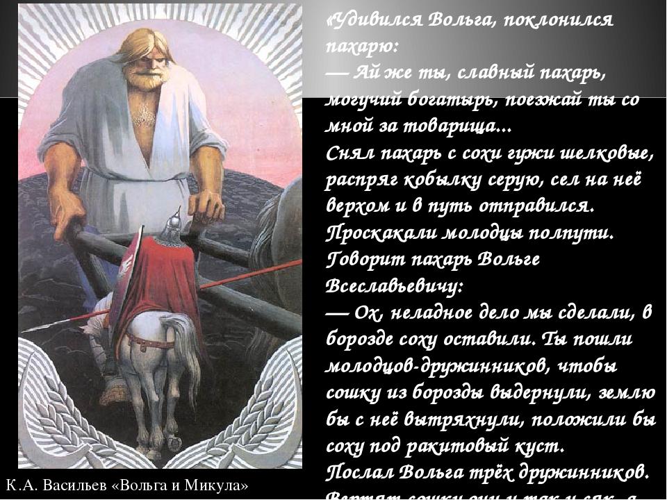 К.А. Васильев «Вольга и Микула» «Удивился Вольга, поклонился пахарю: — Ай же...