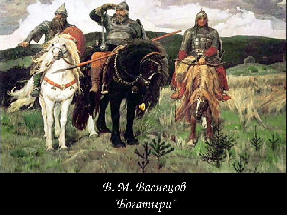 """В. М. Васнецов """"Богатыри"""""""