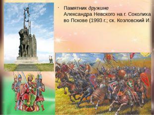 ПамятникдружинеАлександра Невскогона г. Соколиха воПскове(1993г.; ск. К