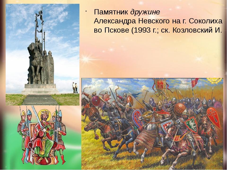 ПамятникдружинеАлександра Невскогона г. Соколиха воПскове(1993г.; ск. К...