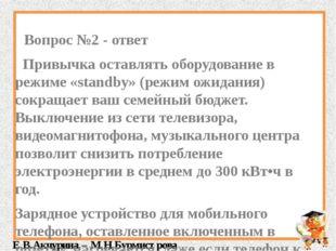 Вопрос №2 - ответ Привычка оставлять оборудование в режиме «standby» (режим