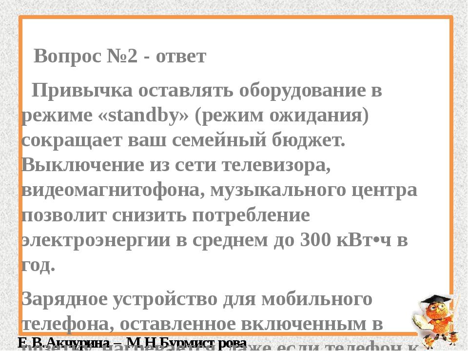 Вопрос №2 - ответ Привычка оставлять оборудование в режиме «standby» (режим...