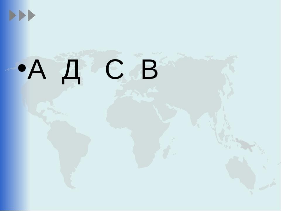 А Д С В