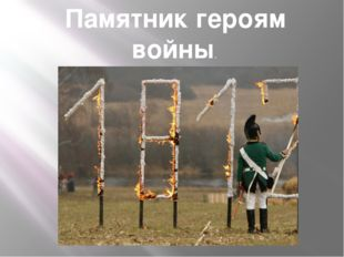 Памятник героям войны.
