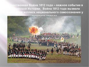 Отечественная Война 1812 года – важное событие в Российской Истории. Война 1