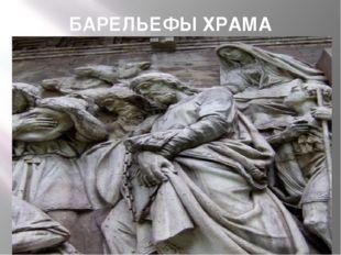 БАРЕЛЬЕФЫ ХРАМА