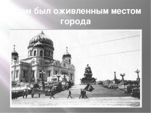 Храм был оживленным местом города