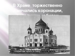 В Храме торжественно отмечались коронации, праздники. юбилеи