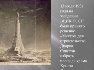 13 июля 1931 года на заседании ВЦИК СССР было принято решение «Местом для ст