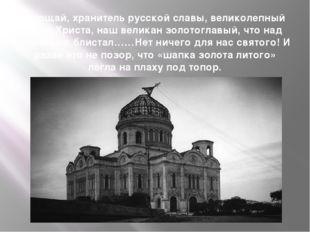 Прощай, хранитель русской славы, великолепный храм Христа, наш великан золото
