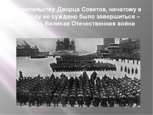 Строительству Дворца Советов, начатому в 1937 году не суждено было завершитьс