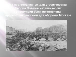 Из подготовленных для строительства Дворца Советов металлических конструкций