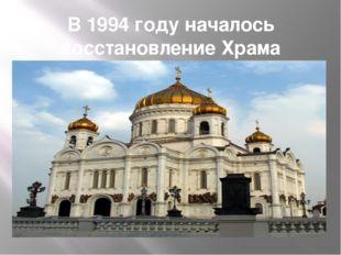 В 1994 году началось восстановление Храма