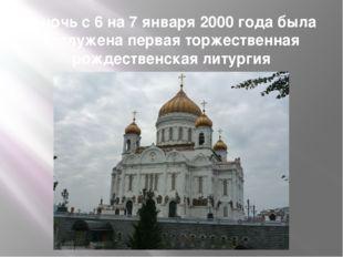 В ночь с 6 на 7 января 2000 года была отслужена первая торжественная рождеств