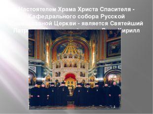 Настоятелем Храма Христа Спасителя - Кафедрального собора Русской Православно