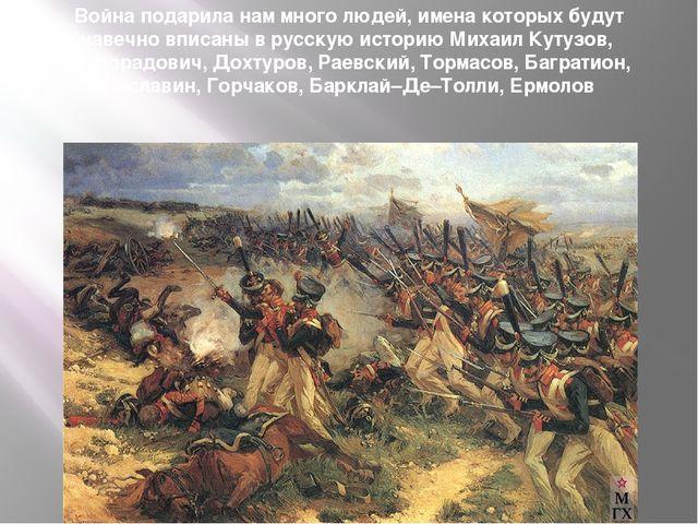 Война подарила нам много людей, имена которых будут навечно вписаны в русскую...