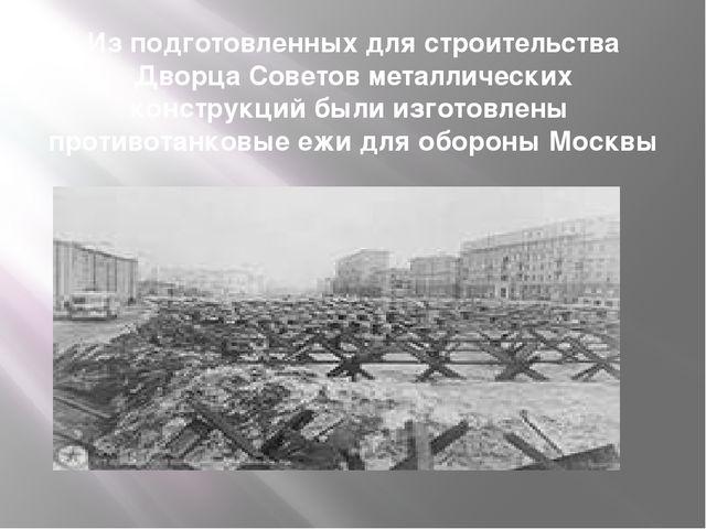 Из подготовленных для строительства Дворца Советов металлических конструкций...