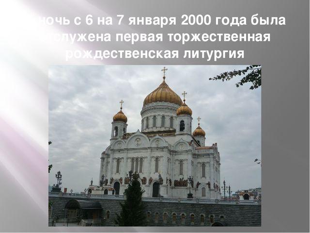 В ночь с 6 на 7 января 2000 года была отслужена первая торжественная рождеств...