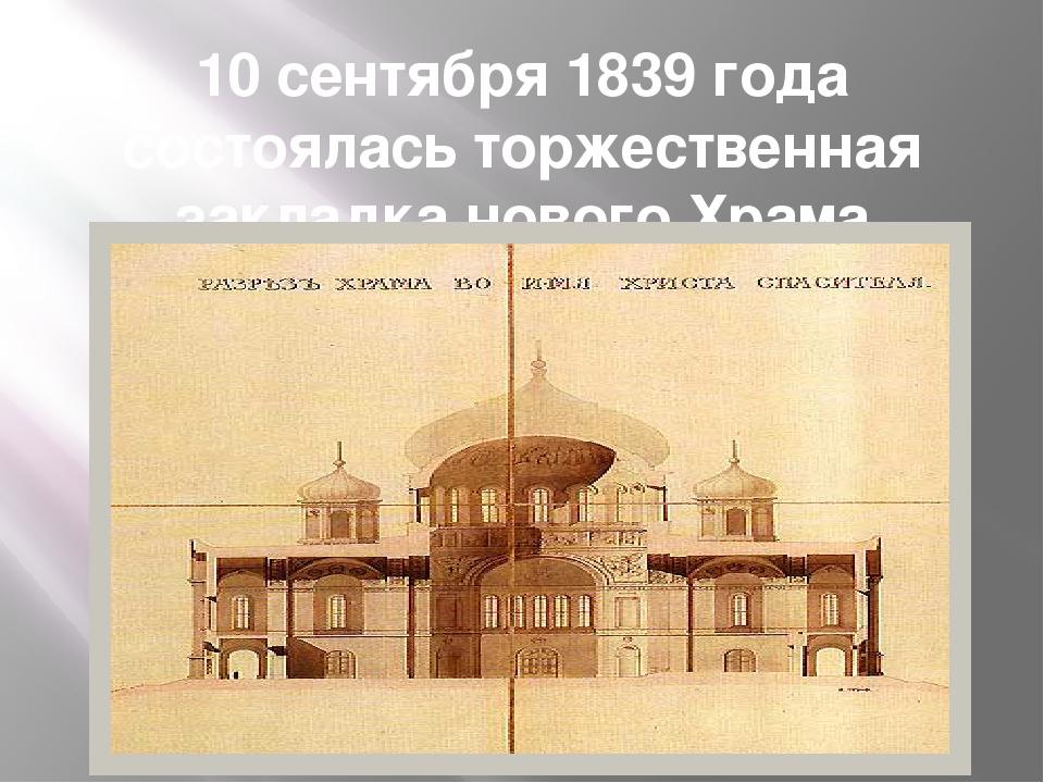 10 сентября 1839 года состоялась торжественная закладка нового Храма
