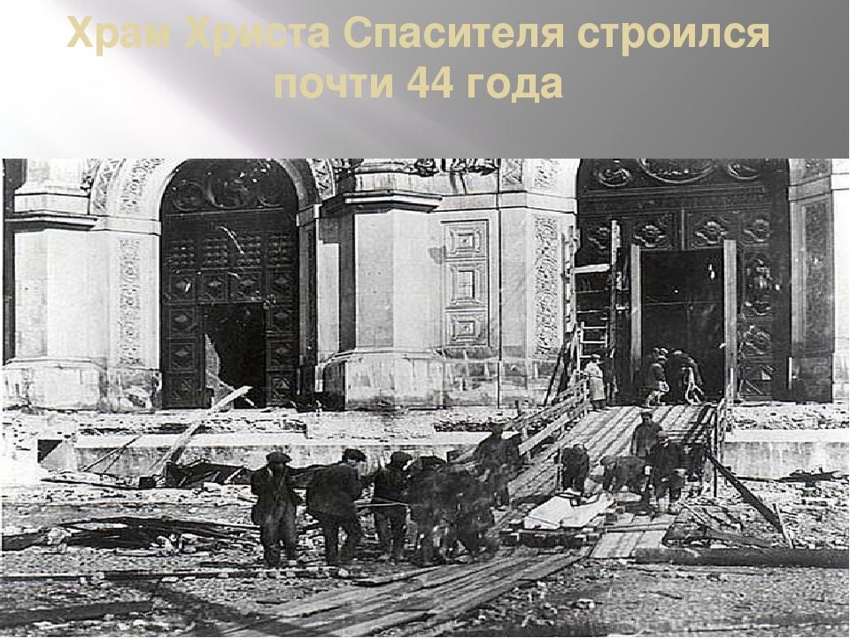 Храм Христа Спасителя строился почти 44 года