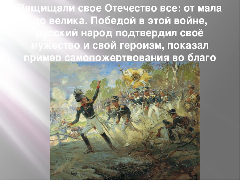 Защищали свое Отечество все: от мала до велика. Победой в этой войне, русский...