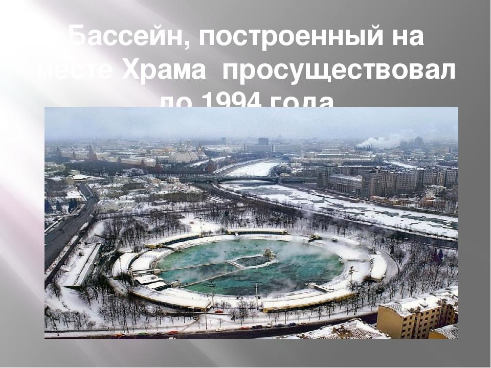 Бассейн, построенный на месте Храма просуществовал до 1994 года