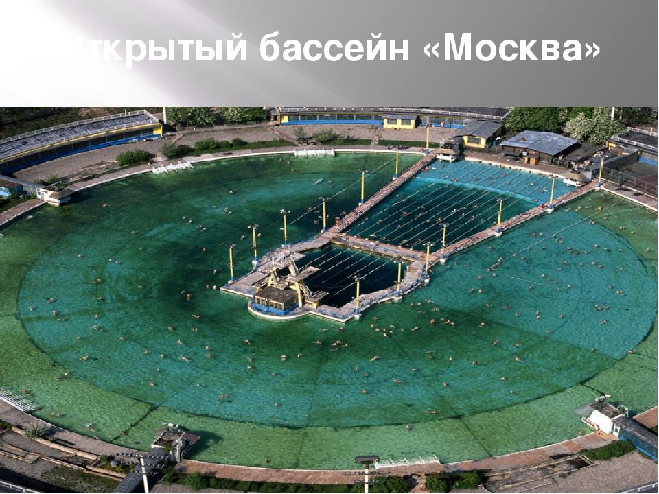 Открытый бассейн «Москва»