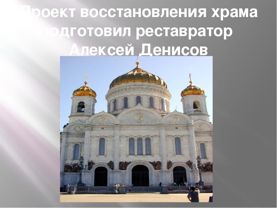 Проект восстановления храма подготовил реставратор Алексей Денисов