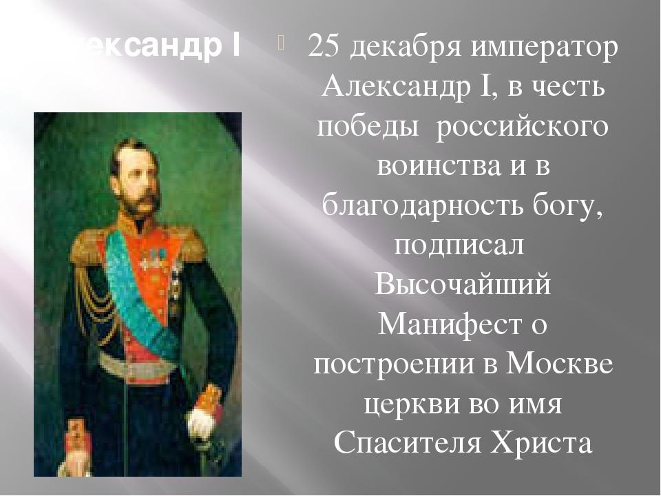 Александр I 25 декабря император Александр I, в честь победы российского воин...