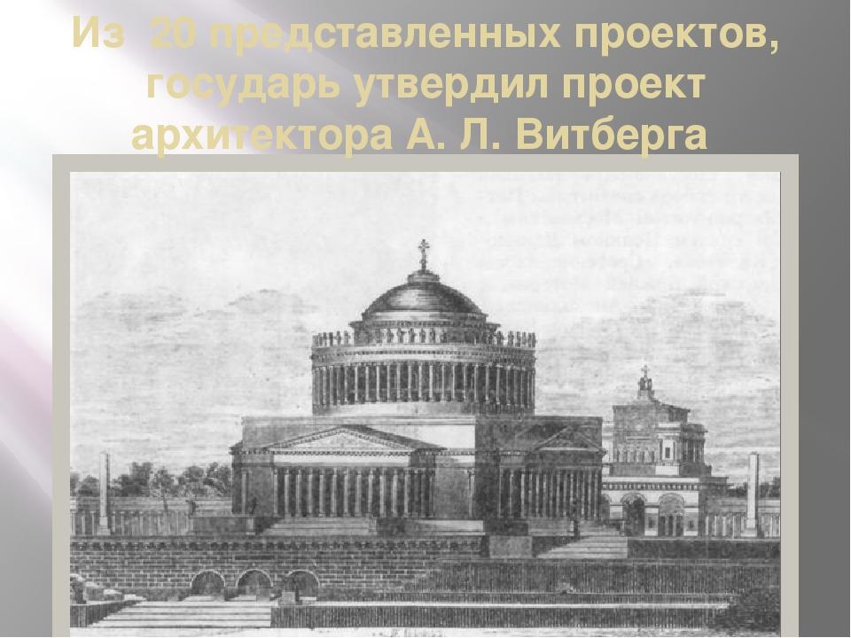 Из 20 представленных проектов, государь утвердил проект архитектора А. Л. Вит...
