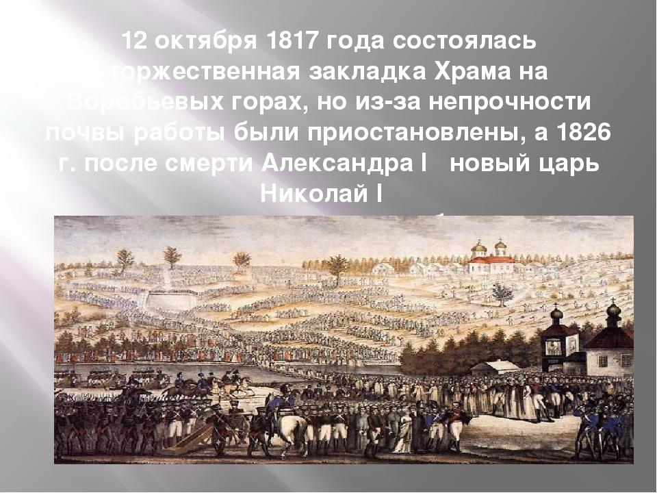 12 октября 1817 года состоялась торжественная закладка Храма на Воробьевых го...