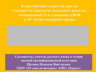 Пожарная безопасность в школе 8 класс Всероссийский открытый урок по «Основа