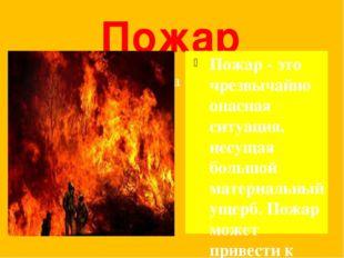 Пожар Пожар - это чрезвычайно опасная ситуация, несущая большой материальный