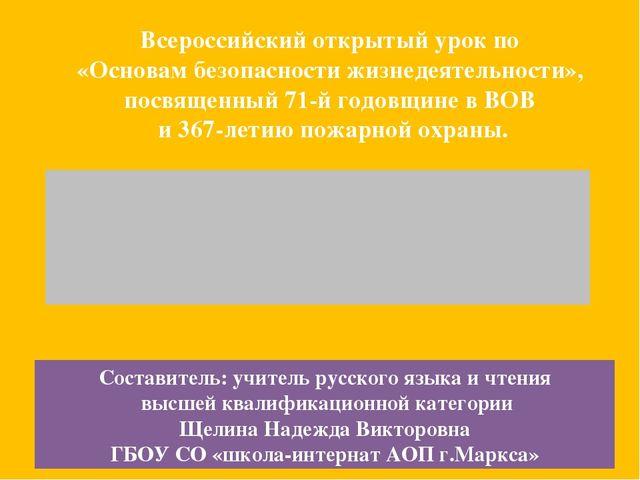 Пожарная безопасность в школе 8 класс Всероссийский открытый урок по «Основа...