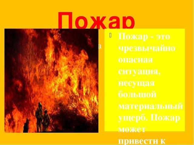 Пожар Пожар - это чрезвычайно опасная ситуация, несущая большой материальный...
