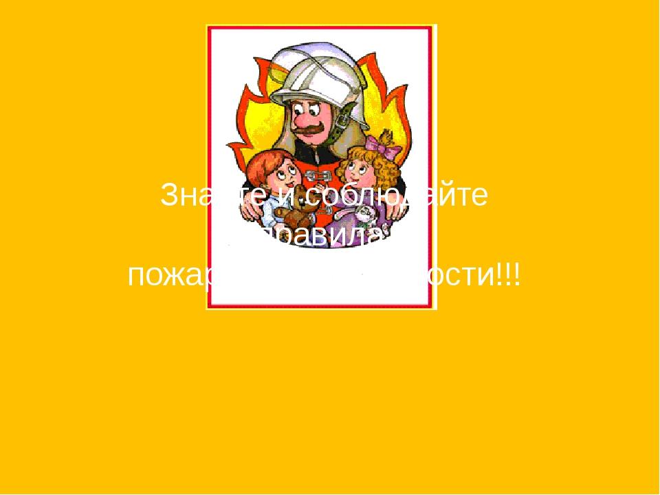 Знайте и соблюдайте правила пожарной безопасности!!!