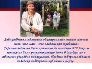 Заблуждением является общепринятое мнение насчет того, что мат - это славянс