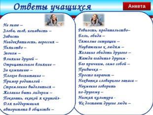 Company Logo www.themegallery.com Ответы учащихся Ревность, предательство– Бо