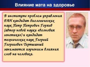 Влияние мата на здоровье В институте проблем управления РАН кандидат биологич