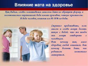 Влияние мата на здоровье Страшно представить, если мысли и слова могут делать