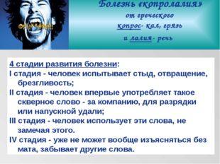 www.themegallery.com Болезнь «копролалия» от греческого копрос- кал, грязь и