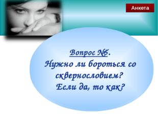 www.themegallery.com Анкета Вопрос №5. Нужно ли бороться со сквернословием? Е