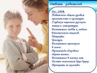 Company Logo www.themegallery.com Ответы родителей Да –100%. Повышение общего